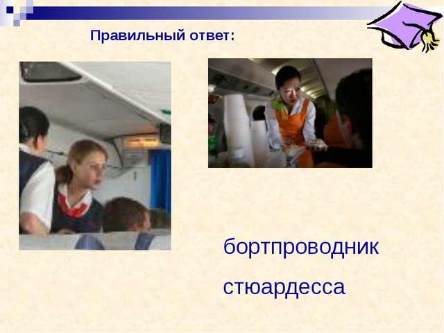 Правильный ответ: бортпроводник стюардесса