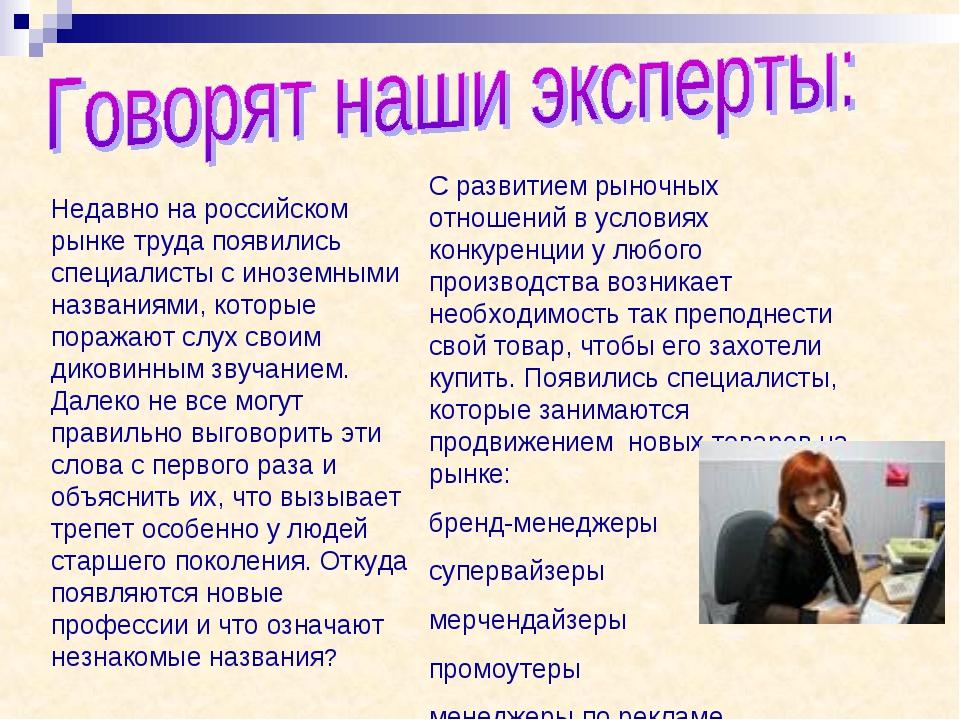 Недавно на российском рынке труда появились специалисты с иноземными названия...