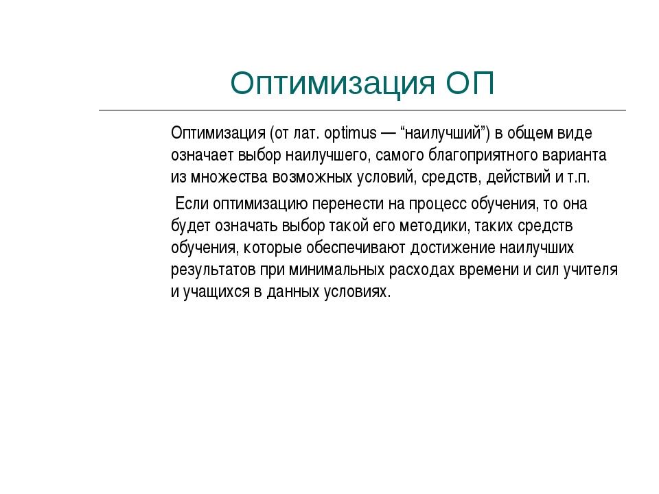 """Оптимизация ОП Оптимизация (от лат. optimus — """"наилучший"""") в общем виде означ..."""