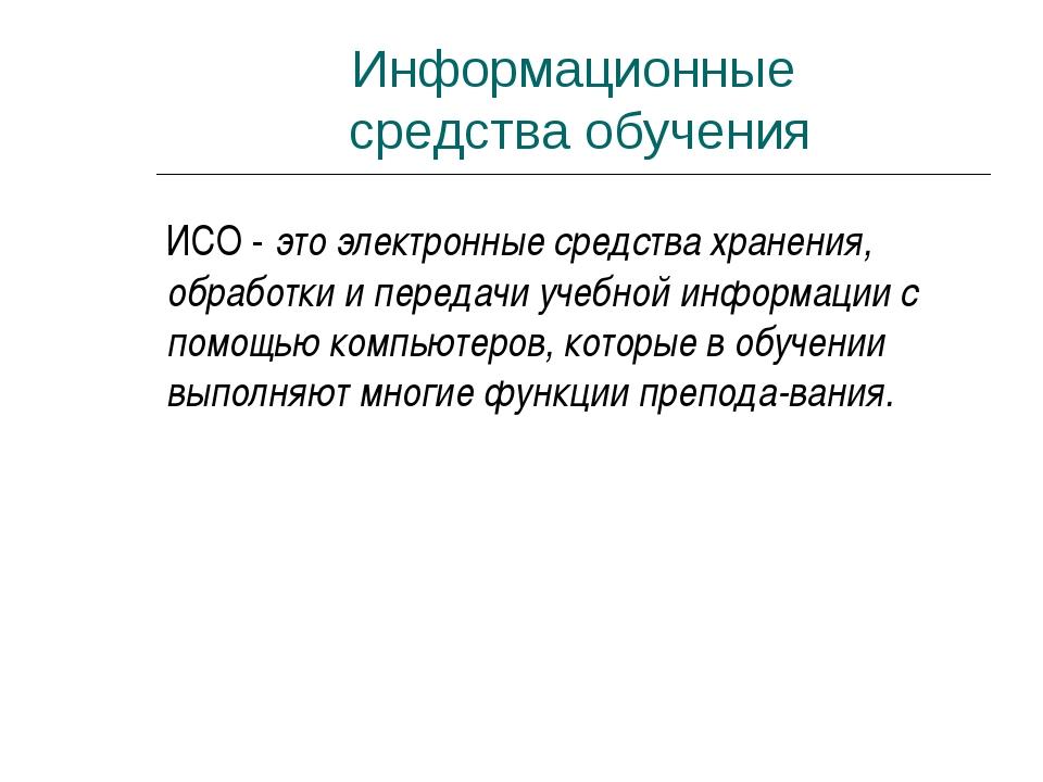 Информационные средства обучения ИСО - это электронные средства хранения, обр...