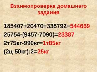 Взаимопроверка домашнего задания 185407+20470+338792=544669 25754-(9457-7090)