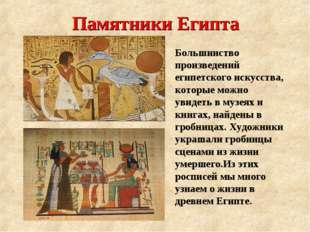 Большинство произведений египетского искусства, которые можно увидеть в музея
