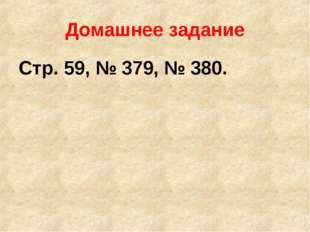 Домашнее задание Стр. 59, № 379, № 380.