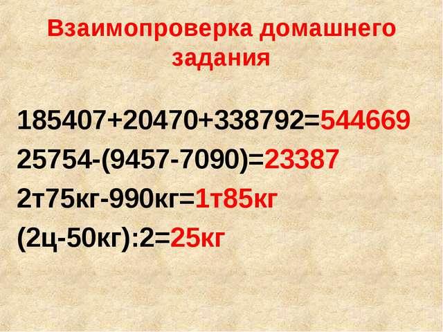 Взаимопроверка домашнего задания 185407+20470+338792=544669 25754-(9457-7090)...