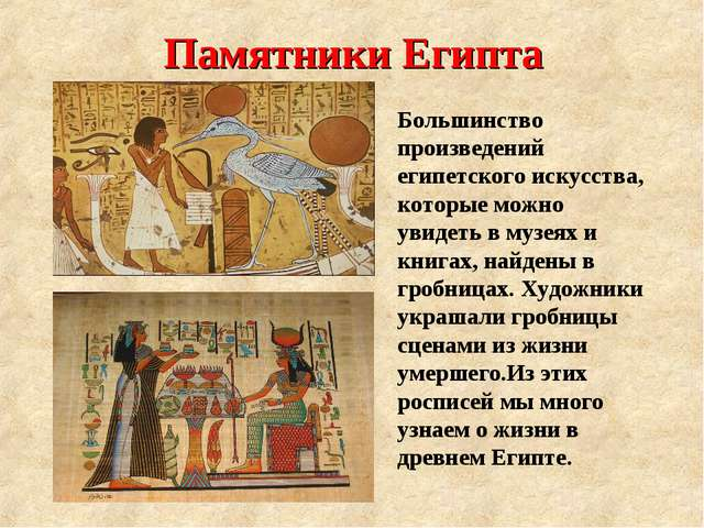 Большинство произведений египетского искусства, которые можно увидеть в музея...