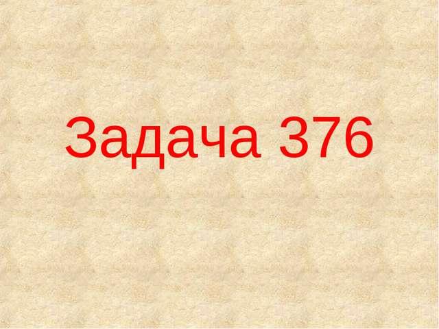 Задача 376