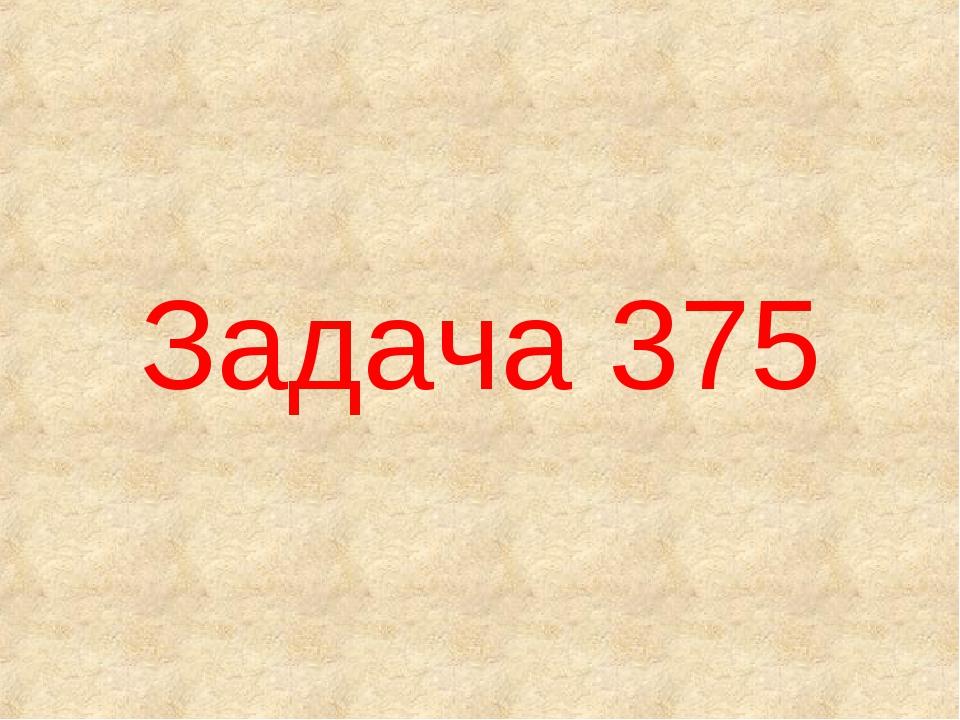 Задача 375