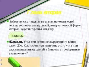 Глава вторая Задачи-шутки - задания на знания математической логики, составле