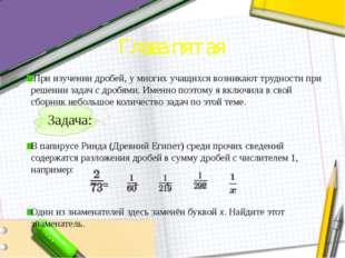 Глава пятая При изучении дробей, у многих учащихся возникают трудности при ре