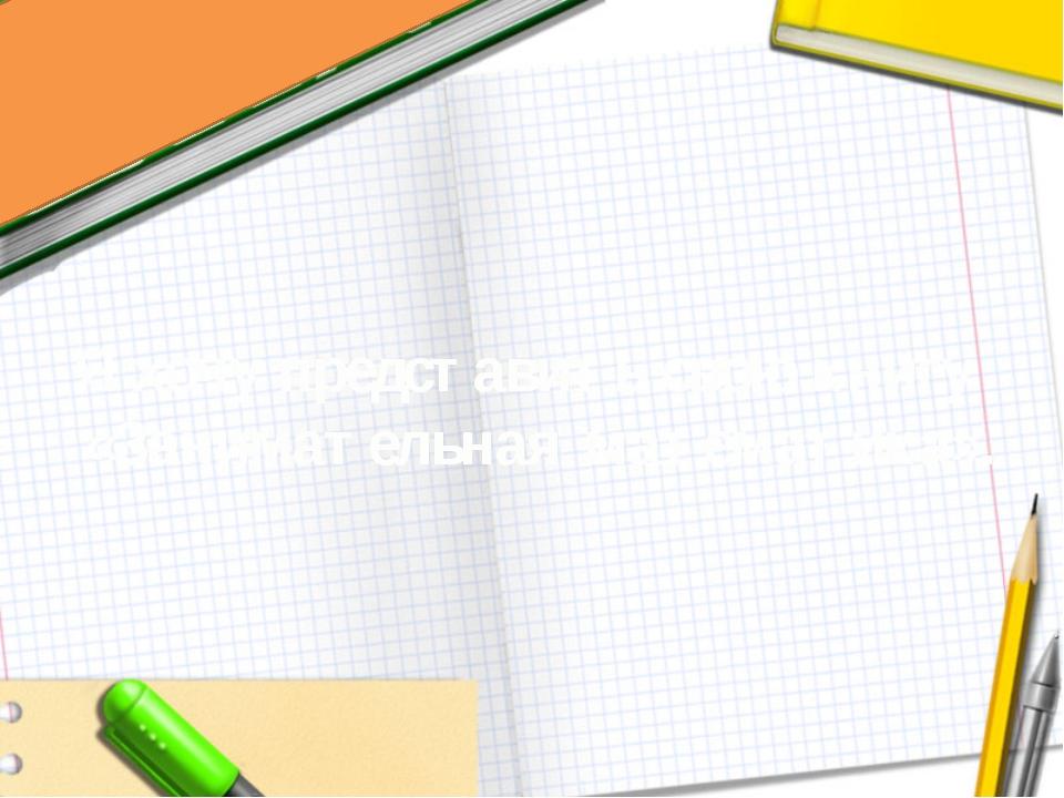 Я хочу представить свою книгу «Занимательная математика».
