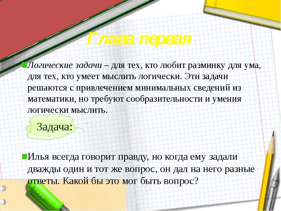 Глава первая Логические задачи – для тех, кто любит разминку для ума, для тех...