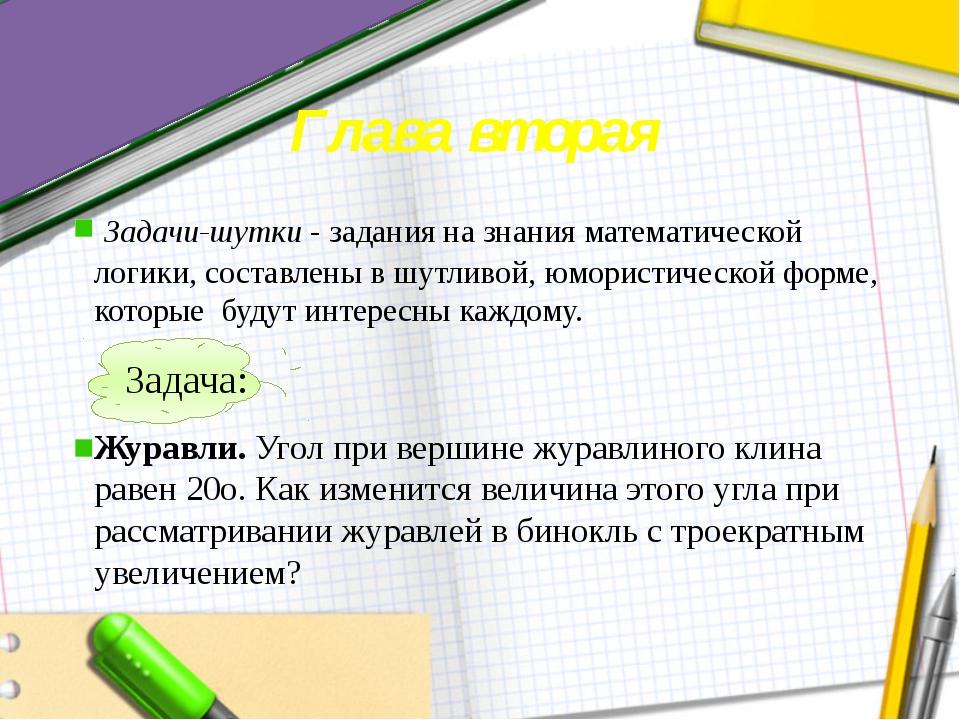Глава вторая Задачи-шутки - задания на знания математической логики, составле...