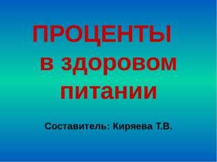 ПРОЦЕНТЫ в здоровом питании Составитель: Киряева Т.В.