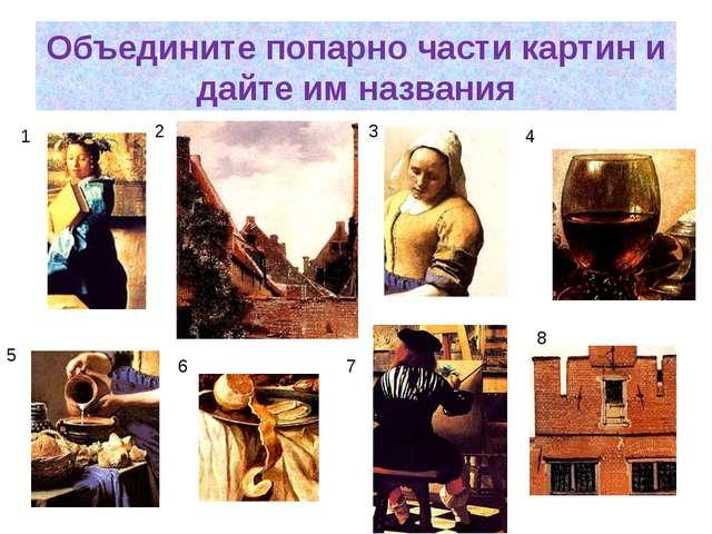 Объедините попарно части картин и дайте им названия 1 2 3 4 5 6 7 8