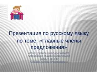 Автор: учитель начальных классов Артёмовской общеобразовательной школы I-III