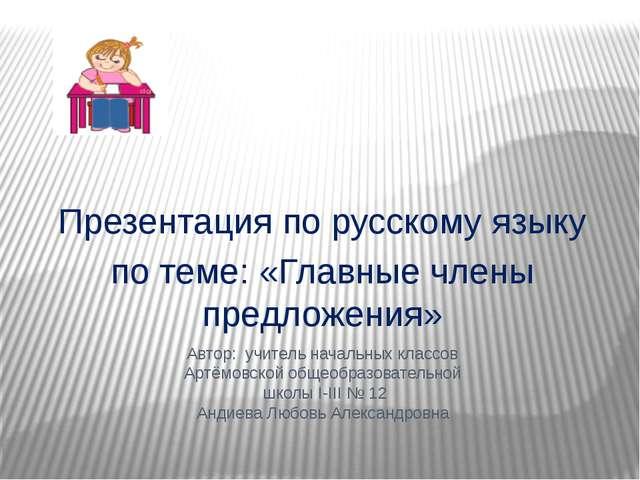 Автор: учитель начальных классов Артёмовской общеобразовательной школы I-III...