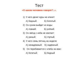 Тест «О каком человеке говорят?..». У него денег куры не клюют: А) бедный; Б)