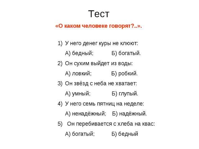 Тест «О каком человеке говорят?..». У него денег куры не клюют: А) бедный; Б)...