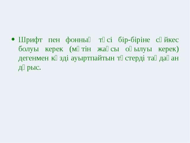 Шрифт пен фонның түсі бір-біріне сәйкес болуы керек (мәтін жақсы оқылуы керек...