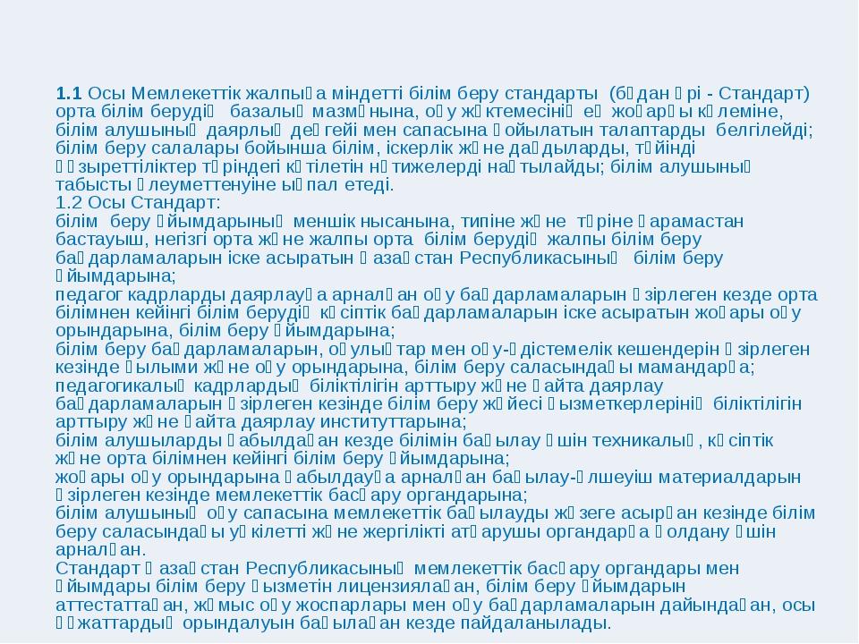 1.1 Осы Мемлекеттік жалпыға міндетті білім беру стандарты (бұдан әрі - Станда...