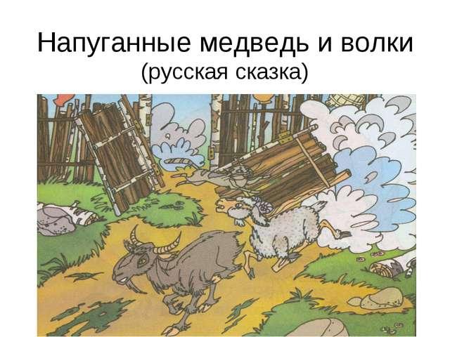 Напуганные медведь и волки (русская сказка)