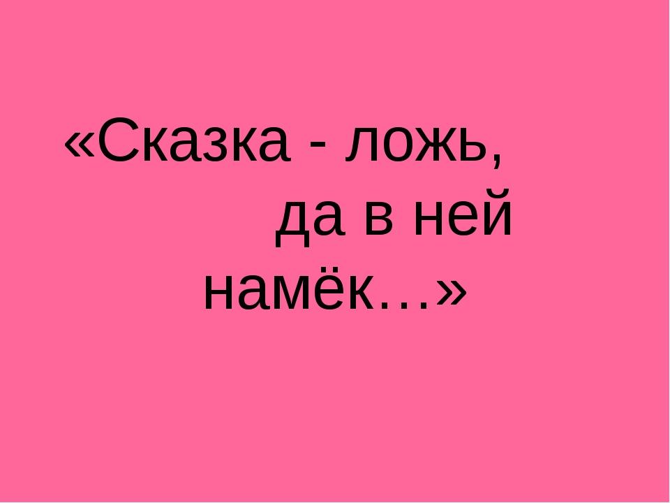 «Сказка - ложь, да в ней намёк…»