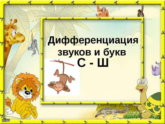 Дифференциация звуков и букв С - Ш Жагрова Светлана Николаевна, МОУ СОШ №2 п....