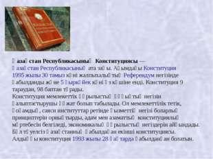 Қазақстан Республикасының Конституциясы—Қазақстан Республикасыныңата заңы.