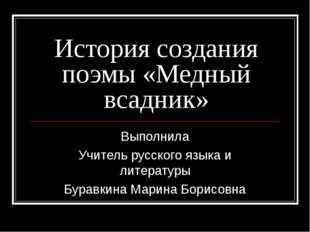История создания поэмы «Медный всадник» Выполнила Учитель русского языка и ли