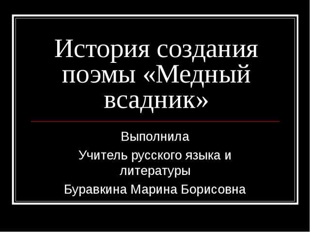 История создания поэмы «Медный всадник» Выполнила Учитель русского языка и ли...