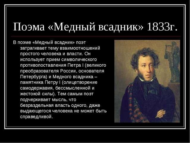 Поэма «Медный всадник» 1833г. В поэме «Медный всадник» поэт затрагивает тему...