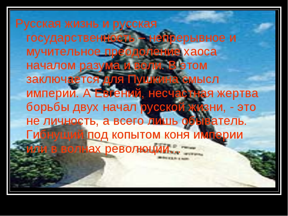 Русская жизнь и русская государственность – непрерывное и мучительное преодол...