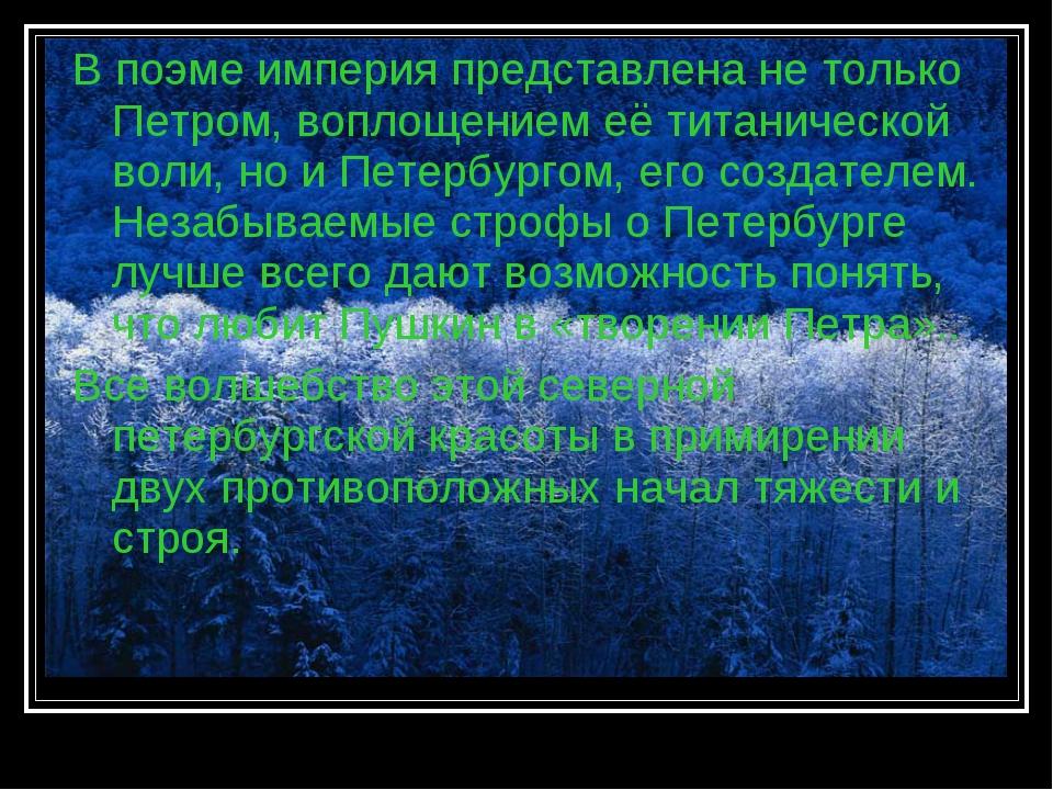 В поэме империя представлена не только Петром, воплощением её титанической во...
