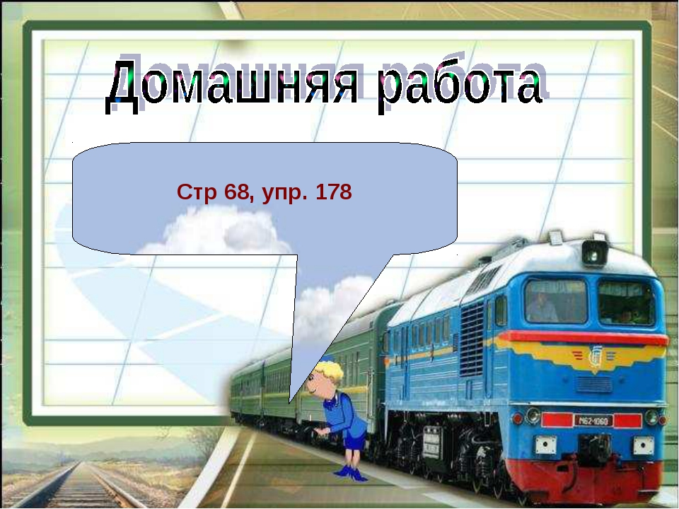 Стр 68, упр. 178