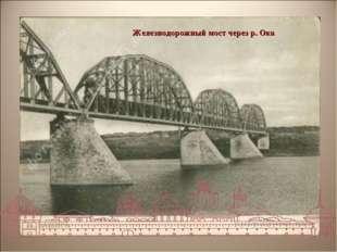 Железнодорожный мост через р. Ока