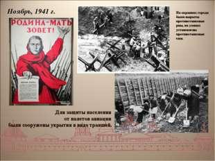 Ноябрь, 1941 г. Для защиты населения от налетов авиации были сооружены укрыти
