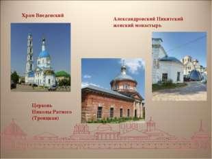 Церковь Николы Ратного (Троицкая) Александровский Никитский женский монастыр