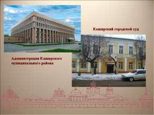 Администрация Каширского муниципального района Каширский городской суд