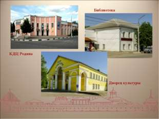 КДЦ Родина Дворец культуры Библиотека