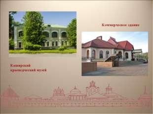 Каширский краеведческий музей Коммерческое здание