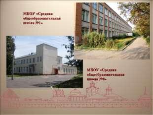 МБОУ «Средняя общеобразовательная школа №1» МБОУ «Средняя общеобразовательная