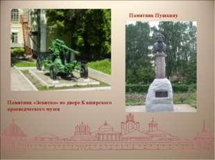 Памятник «Зенитка» во дворе Каширского краеведческого музея Памятник Пушкину