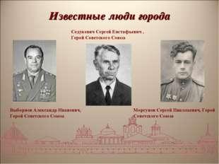 Известные люди города Седукевич Сергей Евстафьевич , Герой Советского Союза М