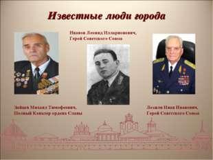 Известные люди города Иванов Леонид Илларионович, Герой Советского Союза Лез