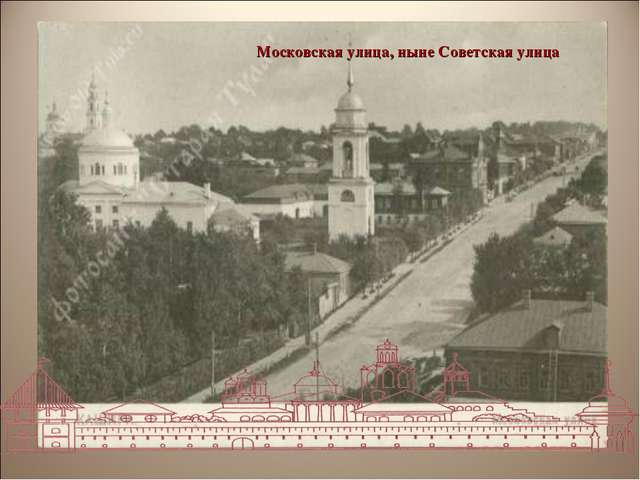 Московская улица, ныне Советская улица