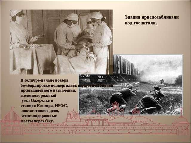 Здания приспосабливали под госпитали. В октябре-начале ноября бомбардировке п...