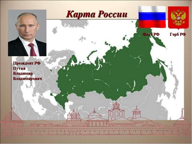 Карта России Президент РФ Путин Владимир Владимирович Герб РФ Флаг РФ