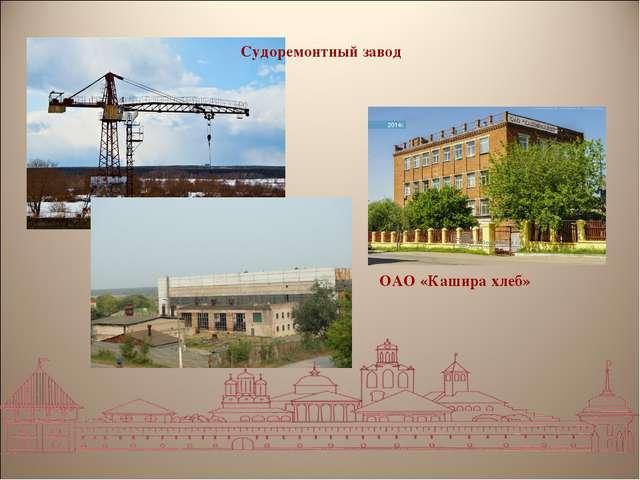 Судоремонтный завод ОАО «Кашира хлеб»