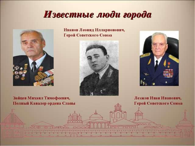 Известные люди города Иванов Леонид Илларионович, Герой Советского Союза Лез...