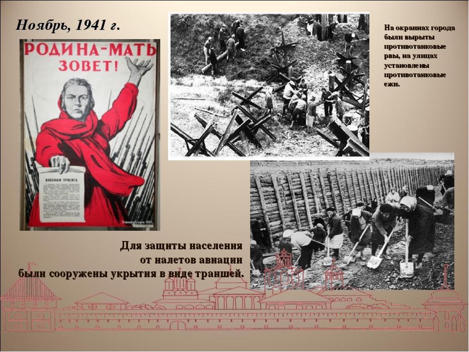 Ноябрь, 1941 г. Для защиты населения от налетов авиации были сооружены укрыти...